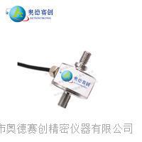 供应拉压双向传感器-深圳奥德赛创厂家促销 AUTO-S203