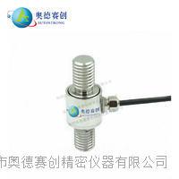 供应2000KN拉压双向传感器-深圳奥德赛创厂家直销 AUTO-S211