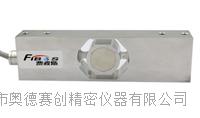 工业称重系统专用稱重傳感器 奥德赛创厂家直销 AUTO-S508