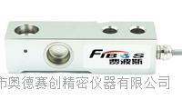 4.4T漏斗秤专用稱重傳感器 奥德赛创厂家直销 AUTO-S509