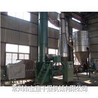 旋转闪蒸干燥机 旋转闪蒸干燥机价格  XSG-600