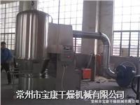 高效沸腾干燥机供应商,高效沸腾干燥机哪家好 GFG-120