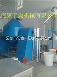 摇罐干燥机,硅丸交联双锥回转真空干燥机 SZG-500