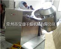 Changzhou Baogan SYH Series Three Dimensional Mixer