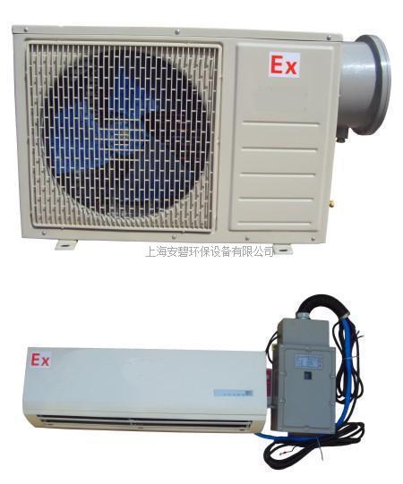 BKFR系列防爆空调(挂壁式) 防爆空调 防爆分体式空调