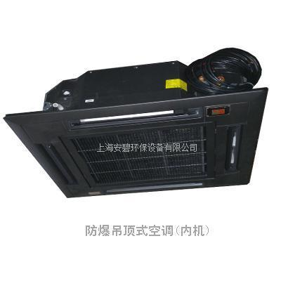 防爆空调(吊顶式) 防爆空调 集成防爆分体式空调