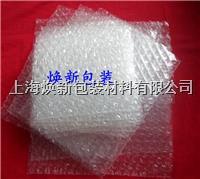 防静电气泡袋 双面气泡袋 00013