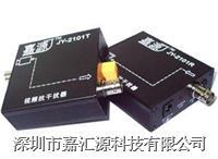 视频抗干扰器 JY2101T/R