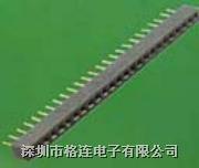 1.27mm單雙排母