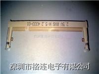 LVDS連接器