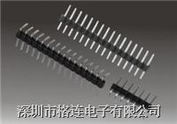 1.27mm排針連接器 pitch:0.5,0.8,1.0,1.27,2.0,2.54,3.96mm