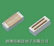 0.5mm侧插板對板連接器  pitch:0.5,0.8mm