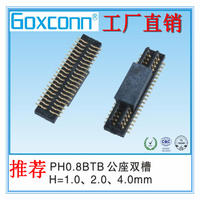 0.8mm板对板 pitch0.5mm 0.8mm