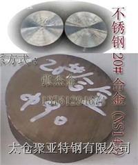 供应不锈钢NS143(20#合金/国标0Cr20Ni35Mo3Cu4Nb/美标N08020/Allo