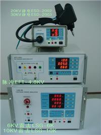 静电放电枪 EMC测试设备 静电放电  EMC电磁兼容 ESD-2002、ESD-2003