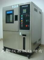 高低温试验机 JT系列