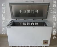 负40度低温实验冰箱 HX系列