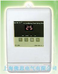 空調冰箱冷柜專用節電器空調冰箱冷柜專用節電器