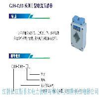 CJH系列電流互感器