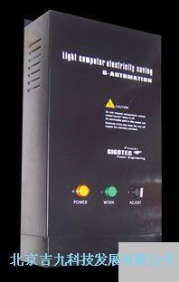 GIGOTEC-ZM燈光節電器
