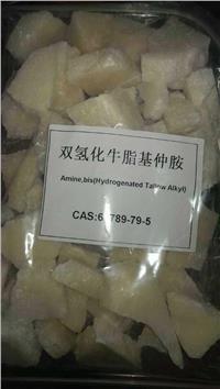 双氢化牛脂基仲胺 CHAMINE BT