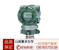 EJA530A智能压力变送器