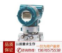 EJX430A压力变送器