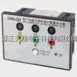 DXN-Q/I型高压带电显示器(验电型) DXN-Q/I型
