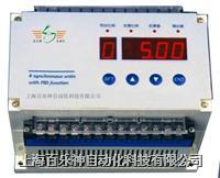 同步控制器 BLS-SAD-08    BLS-SAD-04