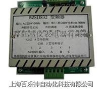 单相变频器 RZSD832
