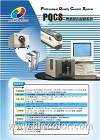 PQCS 品管軟體及電腦配色系統 EZQC色彩管理品质控制软件 PCQC色彩品控软件 PQCS 品管軟體及電腦配色系統