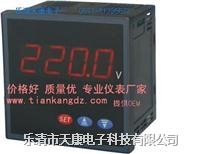 PZ1135U-3S1,PZ1135U-4S1数显电压表 PZ1135U-3S1,PZ1135U-4S1
