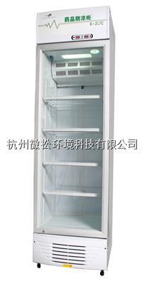 WSY-358L药品阴凉柜