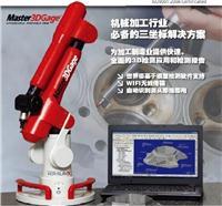 手持式便携美国Master3DGage关节臂柔性三坐标