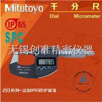 日本三丰Mitutoyo数显外径千分尺293-242 50-75mm