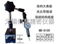 万向磁性座MB-6100