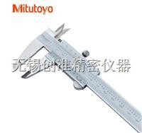 三丰Mitutoyo游标卡尺 530-119  0-300mm