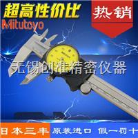 日本三丰Mitutoyo带表卡尺505-681  0-150mm