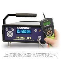 制冷剂泄漏监测仪 H25-IR H25-IR