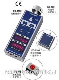 电梯速度计 EC-2100 EC-2100