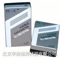 FY-2个人辐射音响仪 --辐射剂量仪 FY-2