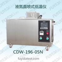 冲击试验低温仪 CDW-196-05N