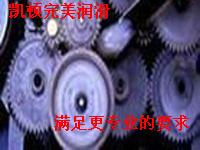 低噪音塑胶齿轮脂