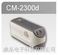 美能达CM-2300D色差仪 CM-2300d