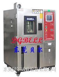 高低温循环试验箱 BE-HL-80