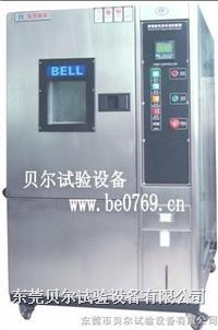 225高低温循环试验箱 BE-HL-225