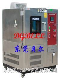 1000可编程高低温试验箱 BE-HL-1000