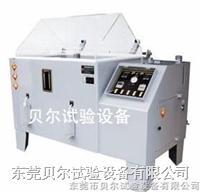 盐水喷雾试验箱 BE-CS-90