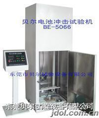 电池碰撞试验机 BE-5066