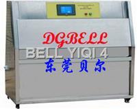 UV紫外线老化试验箱 BE-UV-8X
